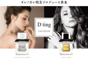 ダレノガレ明美初プロデュース香水「ディーティン(D ting)」