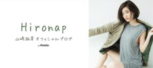 山崎紘菜 ブログ