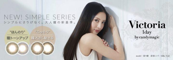 """菜々緒イメージモデルのカラコンブランド""""Victoria1day""""新シリーズ"""