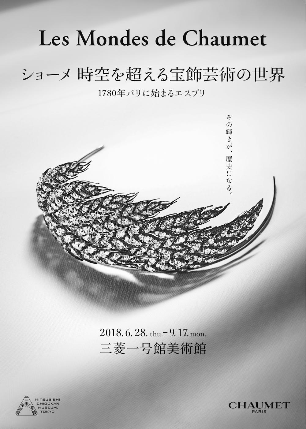 「ショーメ 時空を超える宝飾芸術の世界」展