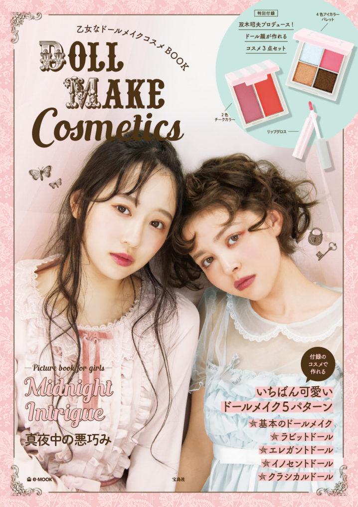 e-MOOK『乙女なドールメイクコスメBOOK』(宝島社)