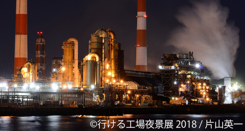 行ける工場夜景 2018