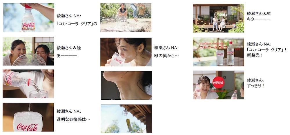 綾瀬はるかさん出演「コカ・コーラ クリア」CM STORY