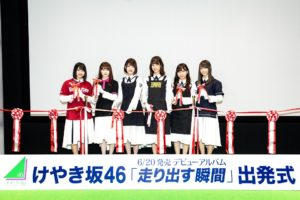 けやき坂46(ひらがなけやき)のデビューアルバム「走り出す瞬間」店着日