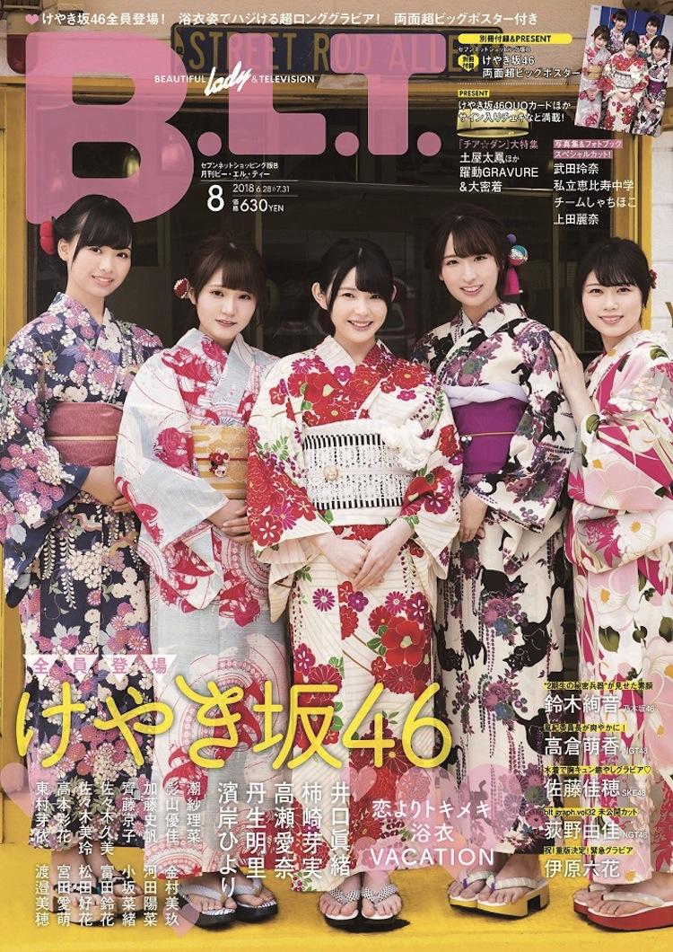 けやき坂46(ひらがなけやき)が浴衣姿でB.L.T.2018年8月号に登場!