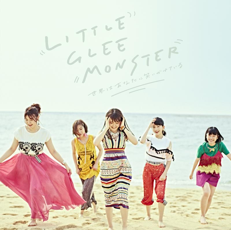Little Glee Monster「世界はあなたに笑いかけている」通常盤