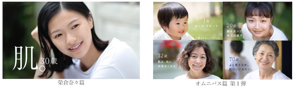 榮倉奈々と100人の『肌。Biore×篠山紀信 0→100歳』プロジェクト