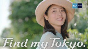 石原さとみさんが和光市を探索!東京メトロ「Find my Tokyo.」新CM