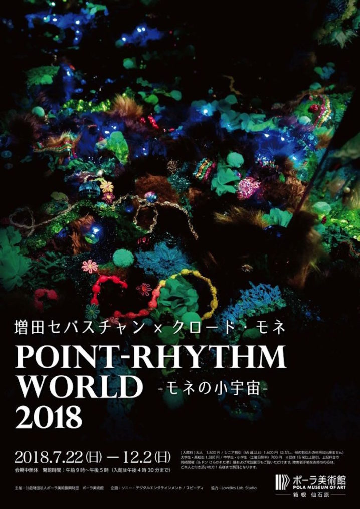 """増田セバスチャン×クロード・モネ """"Point-Rhythm World 2018 -モネの小宇宙-"""""""