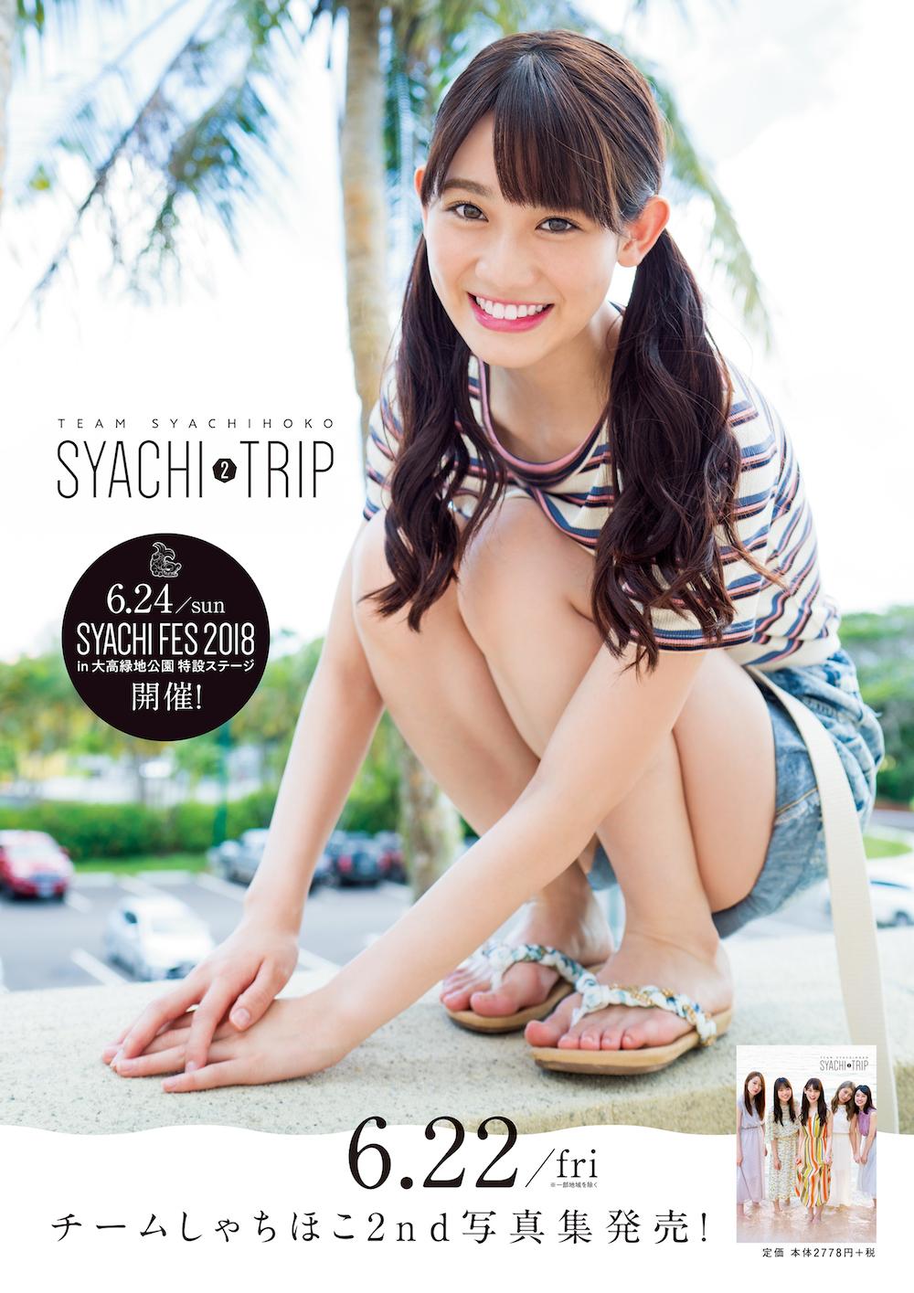 チームしゃちほこ、オールグアムロケの2nd写真集「SYACHI TRIP2」