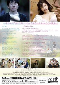 映画「初恋スケッチ~まいっちんぐマチコ先生」 チラシ裏