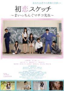 映画「初恋スケッチ~まいっちんぐマチコ先生」チラシ&ポスター