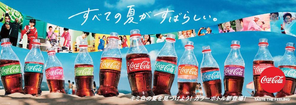 「コカ・コーラ」「コカ・コーラ ゼロ」のカラーボトル