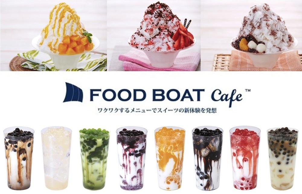 FOOD BOAT cafe(フードボートカフェ)