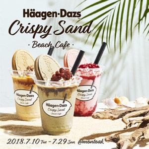 "『Häagen-Dazs ""CRISPY SAND BEACH CAFE""』(ハーゲンダッツ クリスピーサンド ビーチカフェ)提供メニュー"