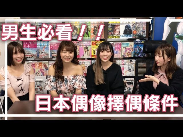 神谷じゅりな・えりな・皆川優香、恋愛観について語る!