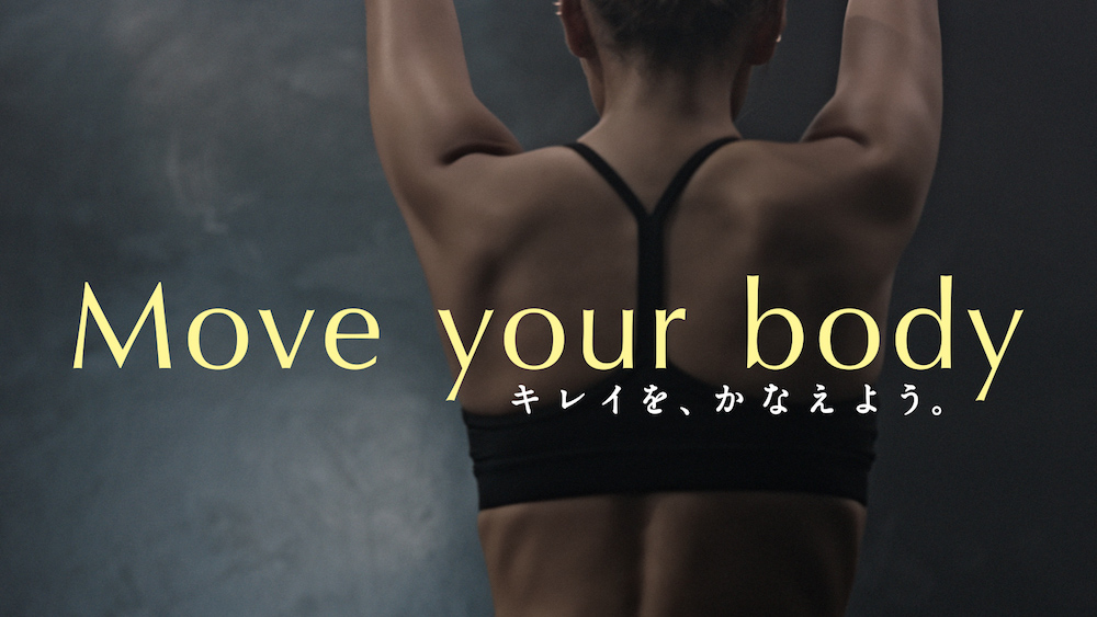 長谷川潤(はせがわ じゅん)出演「日清オイリオのMCT」新CM『Move your body』篇