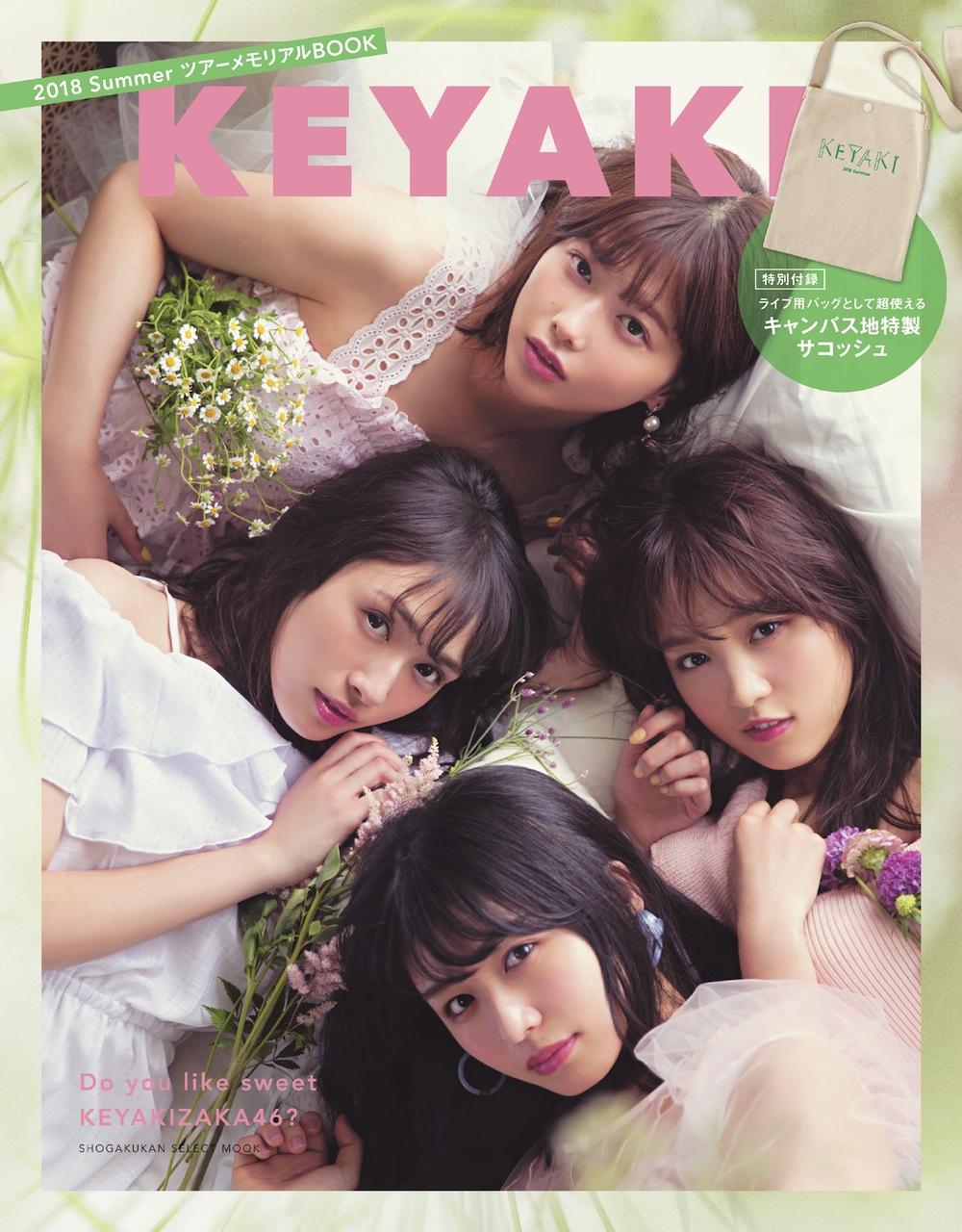 欅坂46ツアーメモリアルBOOK『 KEYAKI  ~2018 Summer ツアーメモリアルBOOK~』通常版表紙