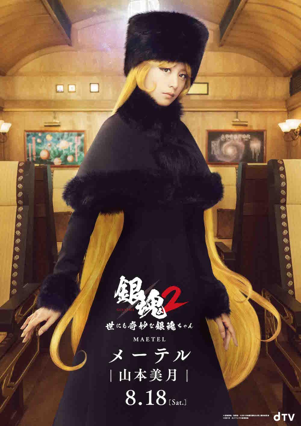 山本美月さん、メーテル姿を披露!ドラマ「銀魂2 -世にも奇妙な銀魂ちゃん-」