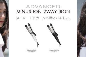 モッズ・ヘア マイナスイオン2WAYアイロン 32mm(ホワイト、ブラック)