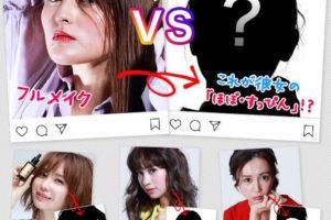 美人モデル8名の「フルメイク VS ほぼ・すっぴん」写真