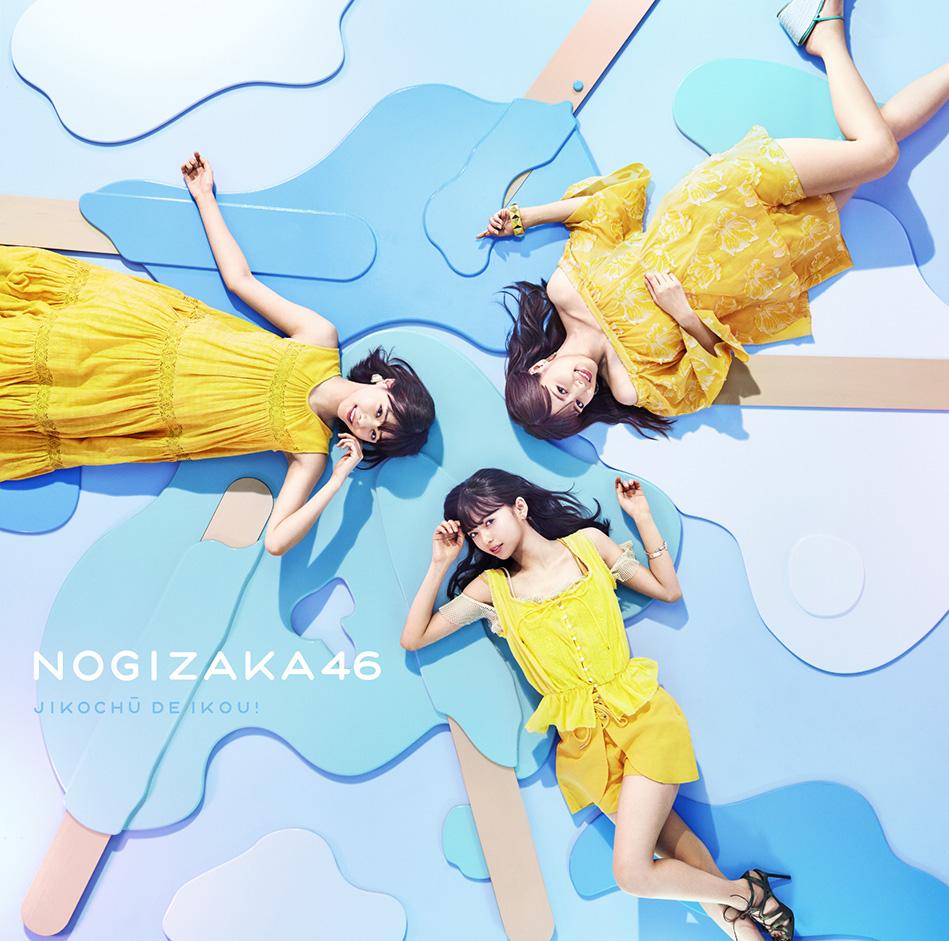 乃木坂46、ニューシングル「ジコチューで行こう!」のジャケット写真