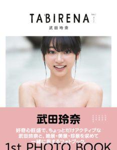 武田玲奈(たけだ れな)・1stフォトブック「タビレナ」