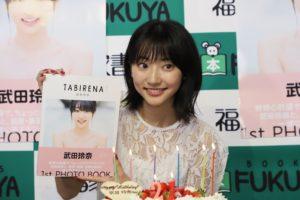武田玲奈・1stフォトブック「タビレナ」発売記念イベント 2018.07.29