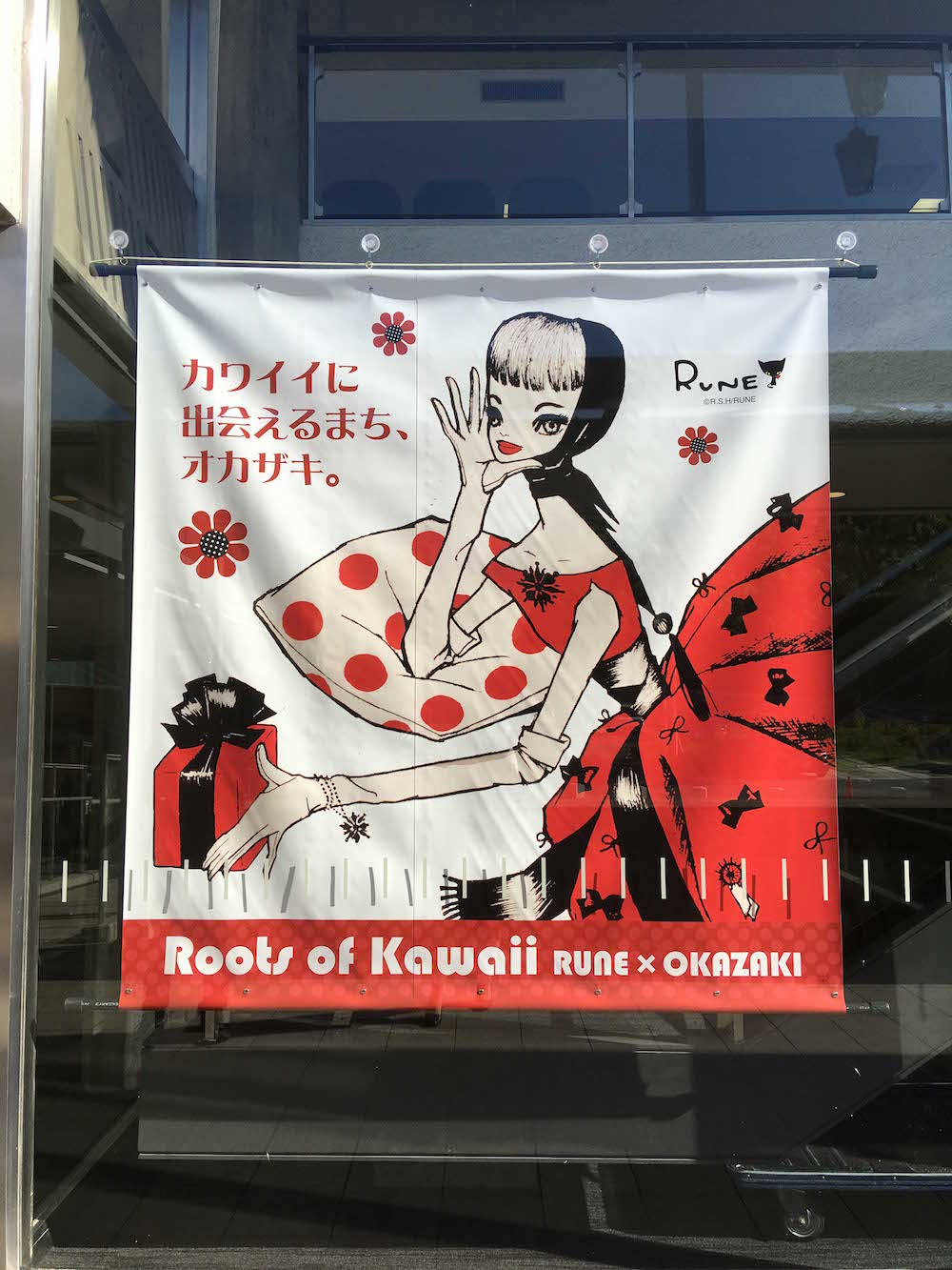 """内藤ルネ """"Roots of Kawaii""""RUNE×OKAZAKI」カワイイに出会えるまち、オカザキ。"""