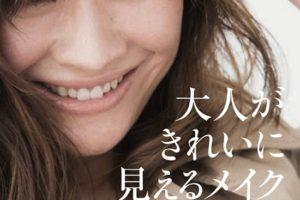 人気ヘア&メイクアップアーティスト・岡野瑞恵、『大人がきれいに見えるメイク』発売!篠原涼子をフィーチャー!