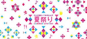 テレビ朝日 夏祭り
