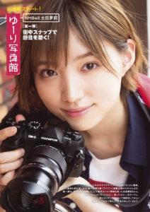 太田夢莉(NMB48)の「ゆーり写真館」