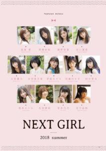 NEXT GIRL