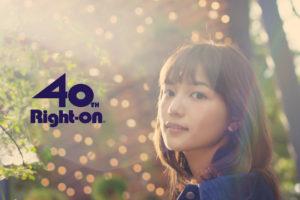 川口春奈 Right-on『ライトオン40周年 わたしの秋篇』