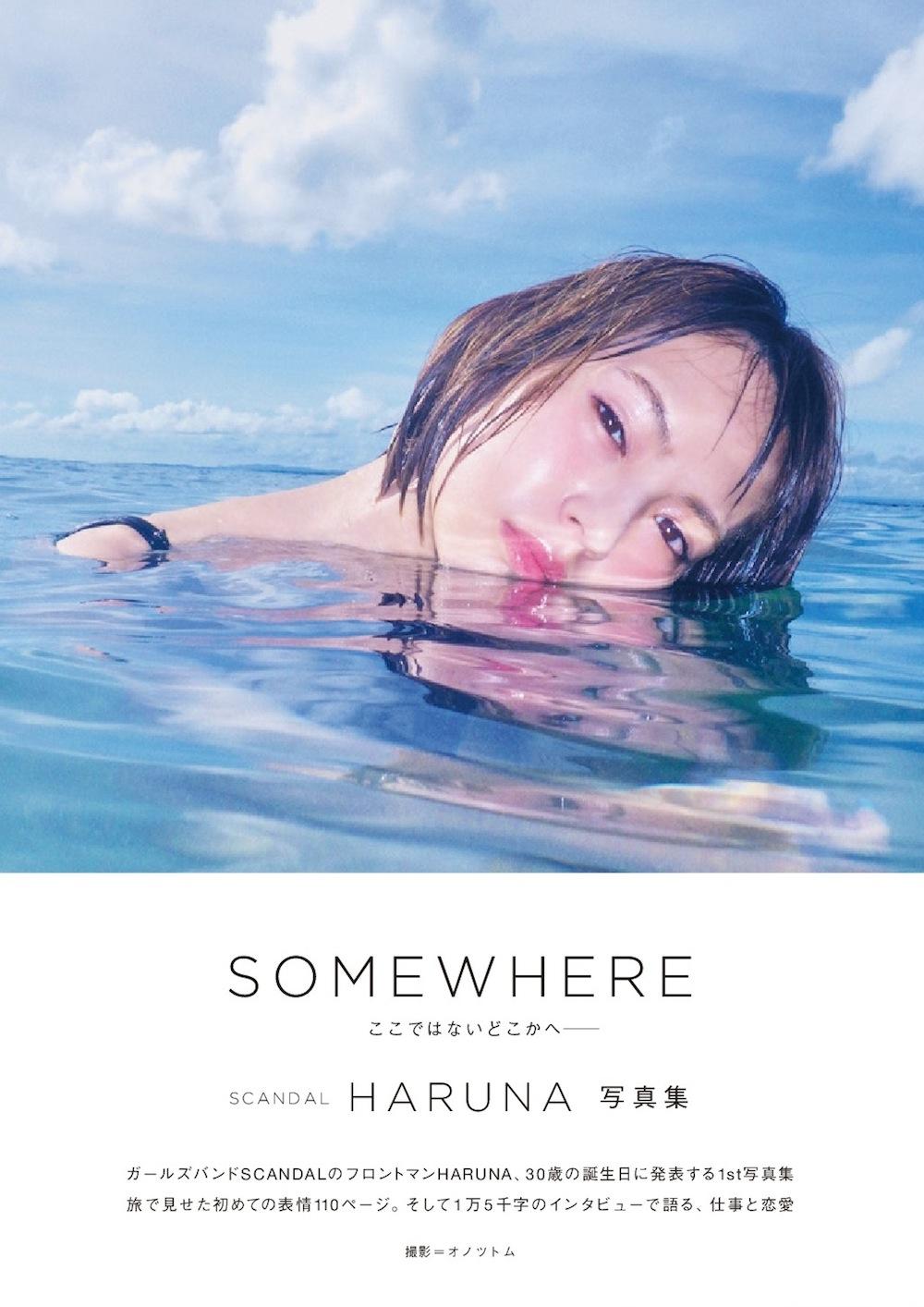 SCANDAL HARUNA 写真集『SOMEWHERE』