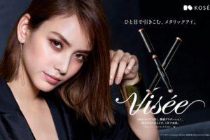 滝沢カレン・コーセー「Visée」(ヴィセ) イメージキャラクター・モデル POSTER