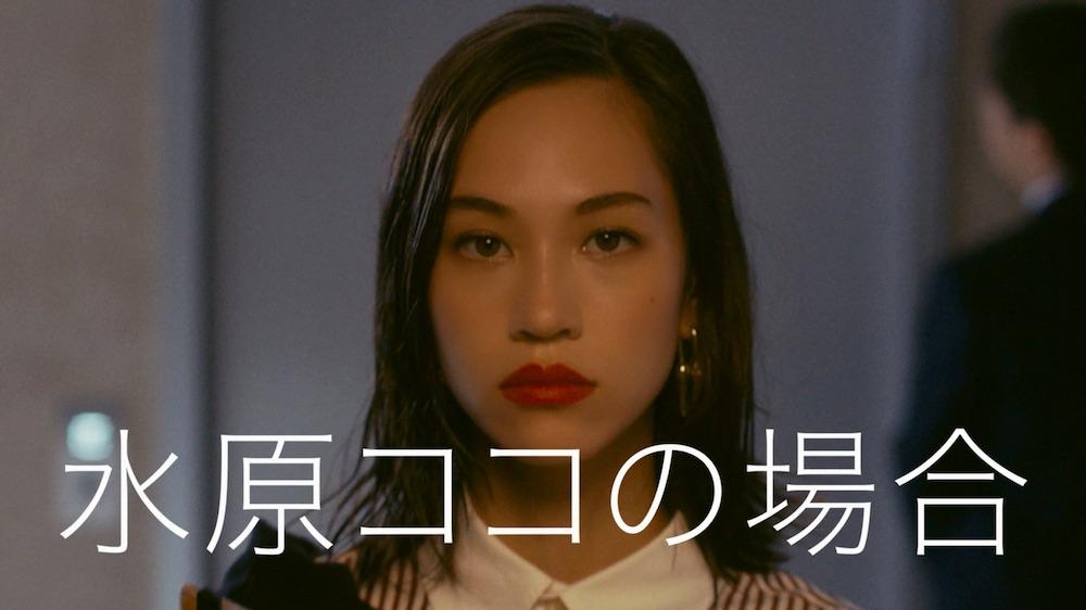 水原 希子・ヘアードライヤー 「ナノケア」(EH-NA9A)CM(Panasonic Beauty)