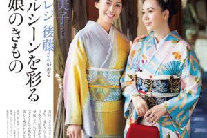 後藤久美子&エレナ 着物姿で母娘共演