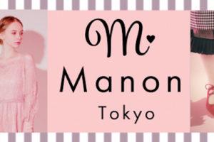 「MANON TOKYO」(日常に新たなドラマを創り出す可愛いを詰め込んだ女の子の為のセレクトショップ)@ラフォーレ原宿/増澤璃凜子が手がける