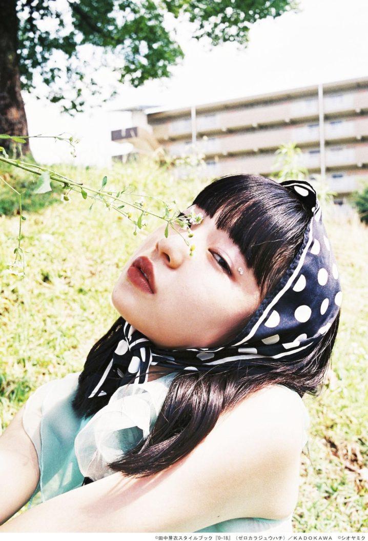 田中芽衣スタイルブック『0-18』