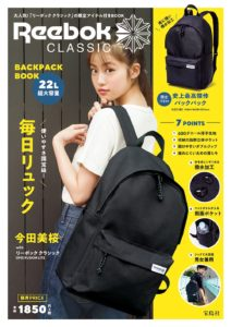 今田美桜(美少女)・リーボック クラシック バッグ