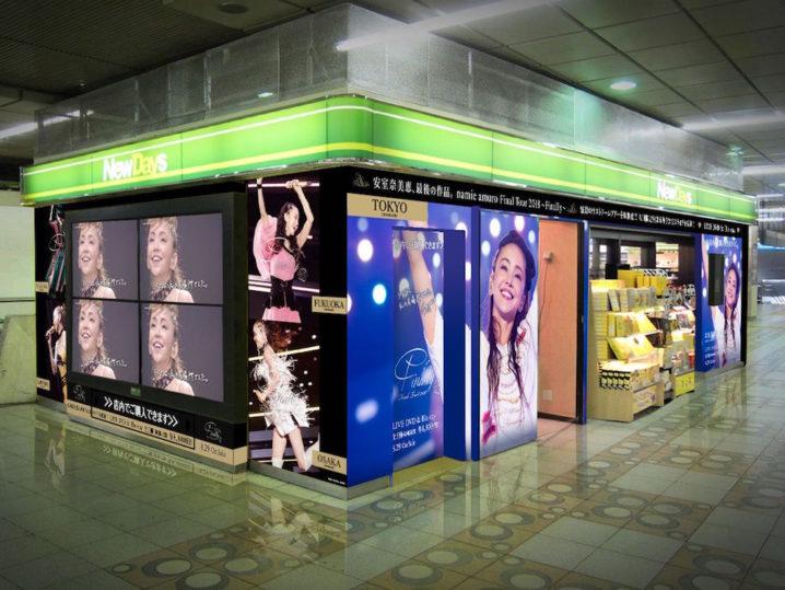 安室奈美恵さんがNewDays店舗をジャック(新宿南口中央)