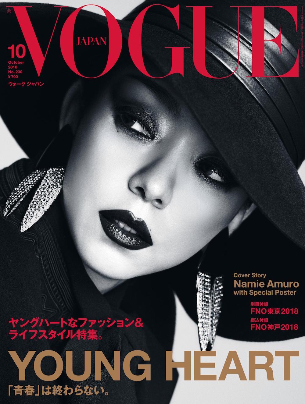 安室奈美恵・『VOGUE JAPAN』表紙 2018年10月号(8月28日発売)