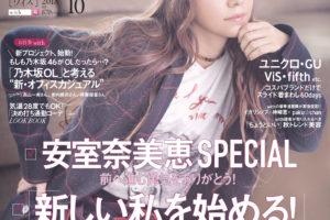 安室奈美恵・with10月号表紙