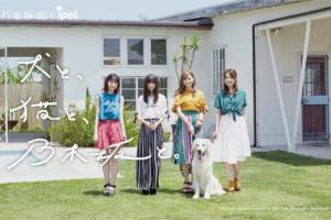 乃木坂46 X ipet<犬と、猫と、乃木坂と。メイン画像>