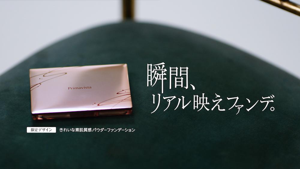 石原さとみ・プリマヴィスタ 10th anniversary 新CM≪ 瞬間、リアル映えファンデ。≫