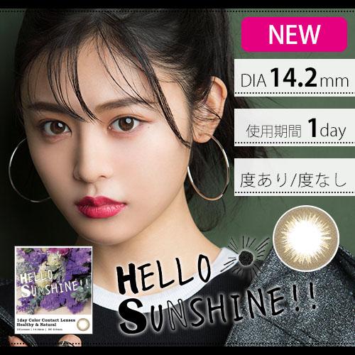古畑星夏がモデルのフォトジェニックカラコン「Pruly HELLO SUNSHINE!!」