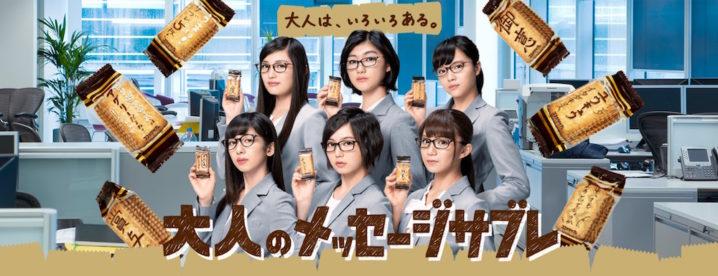 私立恵比寿中学メンバーが登場した「ココナッツサブレ 大人のメッセージサブレ」パッケージ