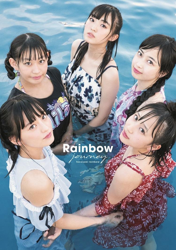 たこやきレインボー・沖縄で撮影した1st写真集「Rainbow journey」表紙