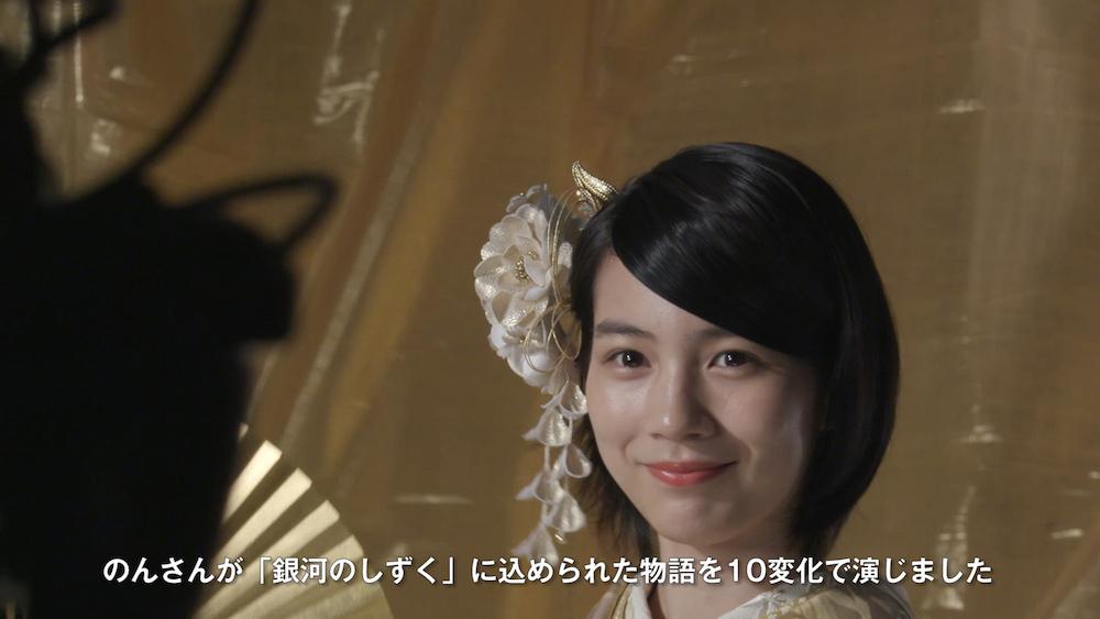 女優・のんが10種類のコスチュームにチャレンジ!いわて純情米「銀河のしずく」新CM